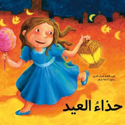 قصة العيد لأطفال التوحد 0