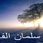 قصة رائعة من حياة سلمان الفارسي رضي الله عنه