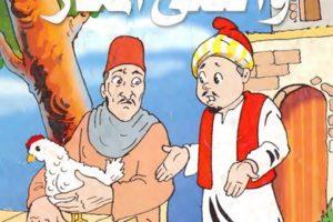 قصة العم عمار والغني المكار حكاية جميلة للأطفال من تأليف : محمد سعيد مرسى