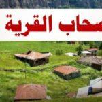 قصة اصحاب القرية من قصص القرآن الكريم مكتوبة بشكل مبسط بقلم : محمد عبد الظاهر المطارقي