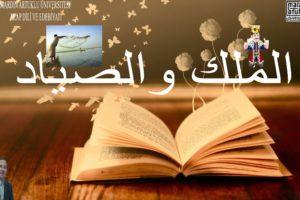 قصة الملك والصياد من حكايات الادب الشعبي للاستاذ عبد الرحمن أحمد شادي