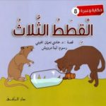 قصة القطط الثلاث وقصة العصفوران وعدوهما البوم بقلم : هادي نعمان الهيتي .