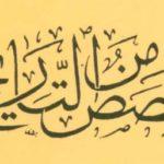 اقصوصة من تاريخنا بعنوان الإحسان لمن أحسن للاستاذ : احمد العناني
