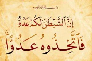 قصة هزيمة الشيطان قصة فيها حكمة وعبرة عظيمة بقلم : محمد لبيب البوهي