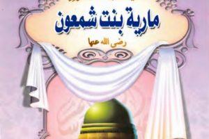 نساء النبي : مقتطفات من حياة السيدة مارية بنت شمعون رضي الله عنها