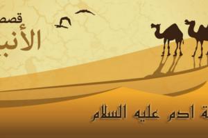 قصص الانبياء سيدنا ادم أبو البشر عليه السلام