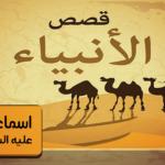 قصة امتحان عسير قصة دينية رائعة بقلم : العربي بنجلون