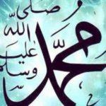 الرسول صلي الله عليه وسلم ينعي النجاشي في يوم موته بقلم : كمال عبد المنعم