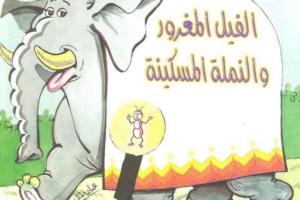 قصة الفيل المغرور والنملة المسكينة جميلة قبل النوم للأطفال بقلم : الطيب أديب