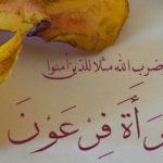 آسية بنت مزاحم من النساء المبشرات بالجنة قصة رائعة بقلم : رفعت محمد بروبي