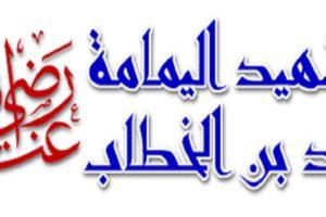 قصة الشهيد الصامت زيد بن الخطاب بقلم : سيد عبد الله الرفاعي