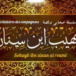 قصة صهيب بن سنان الرومي رضي الله عنه من صحابة رسول الله