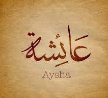 أم المؤمنين عائشة رضي الله عنها أحب نساء رسول الله صلي الله عليه وسلم