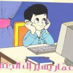 عمار يسير الي الجنة قصة جميلة للأطفال بقلم : احمد حسن الخميسي