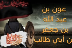 عون بن جعفر سليل بيت النبوة الشهيد ابن الشهيد من أبرز الشخصيات الاسلامية