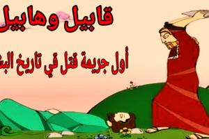 قصة أبناء سيدنا آدم عليه السلام قابيل وهابيل بقلم : حصة العوضي