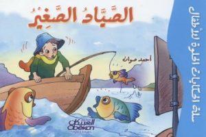 قصة الصياد الصغير قصة قبل النوم للأطفال بقلم : طارق البكري
