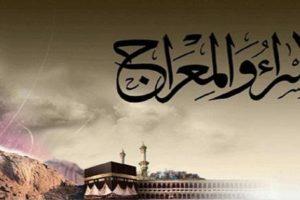 قصة رحلة النور من معجزات رسول الله صلي الله عليه وسلم