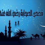 قصة فٌدفٌد بن خناقة من صحابة رسول الله بقلم : سيد عبد الله الرفاعي