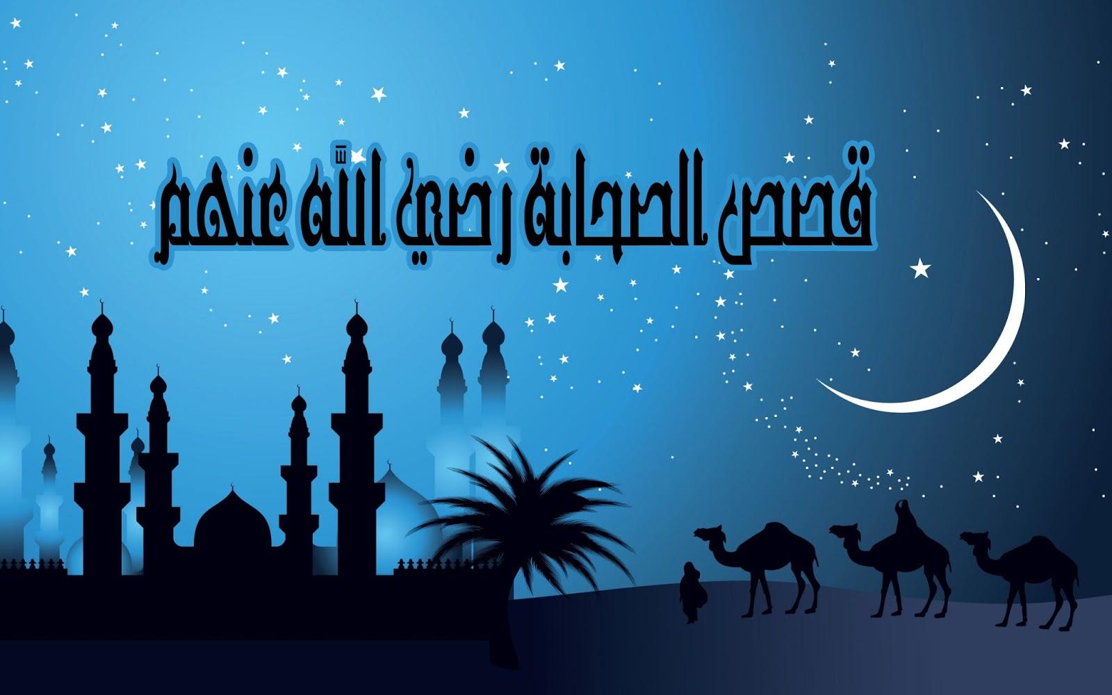 قصص حب في الاسلام