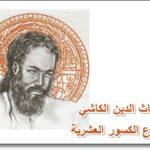 كتب عربية افادت البشرية كتاب مفتاح الحساب للكاشي بقلم : الطيب أديب