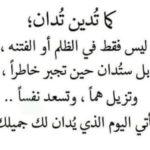 قصة وحديث بعنوان كما تدين تدان بقلم : محمد علي الخطيب