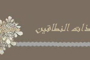 ذات النطاقين اسماء بنت أبي بكر من سلسلة زهرات في تاريخنا الإسلامي