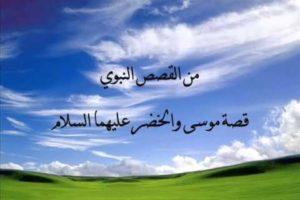 قصة موسي والخضر كاملة كما وردت في القرآن الكريم