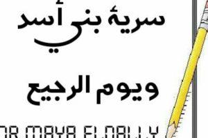 يوم الرجيع قصة رائعة من تاريخنا الاسلامي بقلم : سيد عبد الحليم الشوربجي
