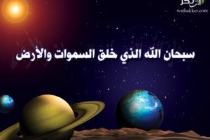 أين الله ؟ قصة اسلامية جميلة للأطفال بقلم : محسن محمد صفوت
