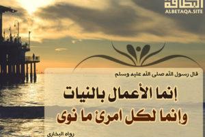 قصة جميلة عن صدق النية بعنوان إنما الاعمال بالنيات بقلم : يحيي بشير حاج يحيي