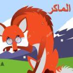 الثعلب المكار قصة جديدة قبل النوم بقلم : عبد الكريم حمودي
