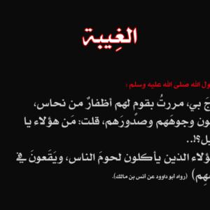 من حكايات جدتي قصة الطفل المغتاب بقلم : عبد الرحمن الغلايني
