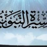 قصة أحسن الناس وجوهاً من قصص السيرة النبوية بقلم : يحيي بشير حاج يحيي