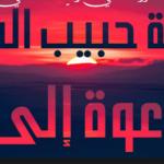 قصة حبيب النجار من قصص القرآن الكريم بقلم : ياسين عبد الرحمن مرزا