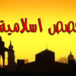 موعد مع التاريخ قصة دينية قصيرة بقلم : عبد الكريم حمودي