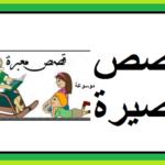 من هو الزعيم ؟ قصة جميلة فيها حكم مفيدة جداً للأطفال بقلم : عطيه محمود