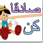 قصة الولد الصادق قصة جميلة للاطفال بقلم : نازك الطنطاوي