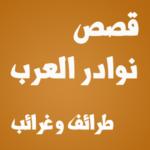 حكايات نعيمان الضاحك قصة نعيمان وناقة الأعرابي بقلم : عبد المنعم الهاشمي