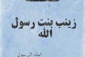 قصة وفاء السيدة زينب لزوجها أبو العاص بن الربيع رضي الله عنهما