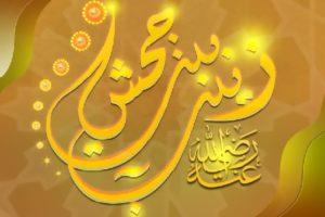 أم المؤمنين زينب بنت جحش رضي الله عنها