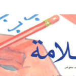 قصة العم سلامة يتقن الكتابة قصة نجاح جميلة ومميزة