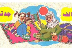 قصة سوالف جدتي قصة مسلية فيها معلومات مفيدة ولغز مثير