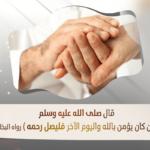 واصل الرحم قصة وعبرة بقلم : د.حسام العقاد