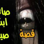 قصة صافي بن صياد الدجال