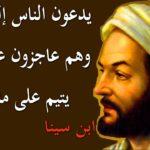 ابن سينا أرسطو العرب