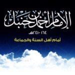 حكاية أم الإمام احمد بن حنبل السيدة صفية بنت ميمونة بقلم : خالد خلاوي