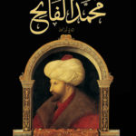 قصة قصيرة عن السلطان محمد الفاتح من طفولته وحتي فتح القسطنطينية