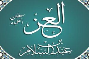 قاضي الإسلام العز بن عبدالسلام