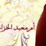 قصة أم معبد والشاه المباركة قصة رائعة بقلم : احمد اسماعيل عبد الكريم